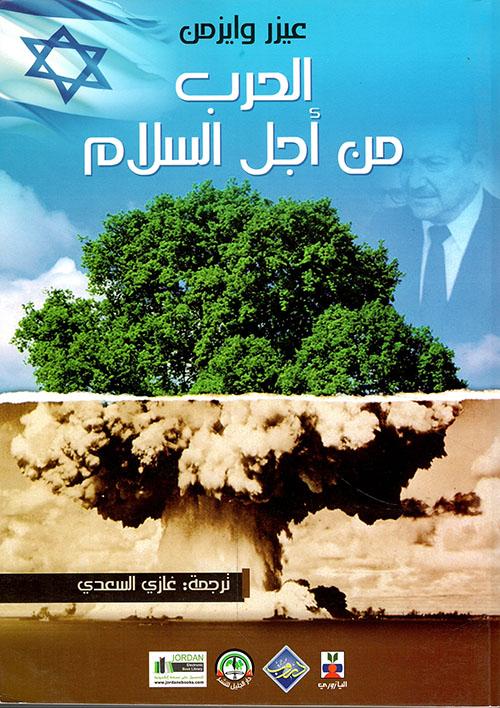 الحرب من أجل السلام