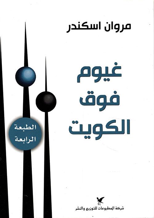 غيوم فوق الكويت