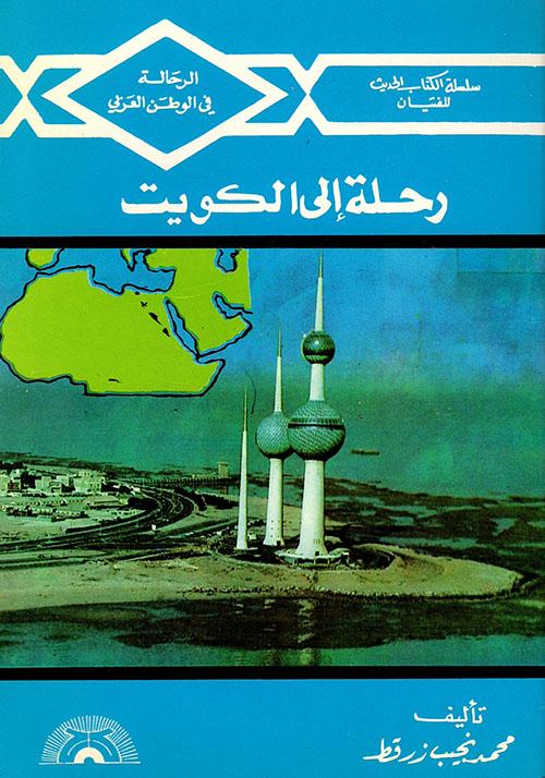 رحلة إلى الكويت