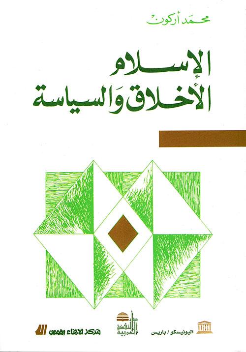 الإسلام الأخلاق والسياسة