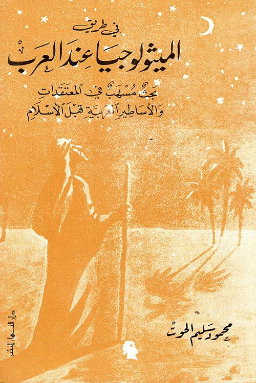 في طريق الميثولوجيا عند العرب - بحث مسهب في المعتقدات والاساطير العربية