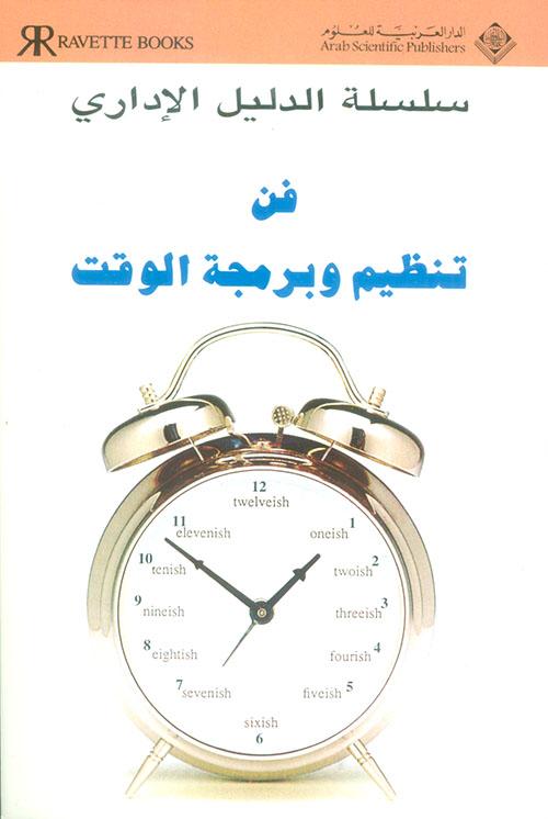 فن تنظيم وبرمجة الوقت