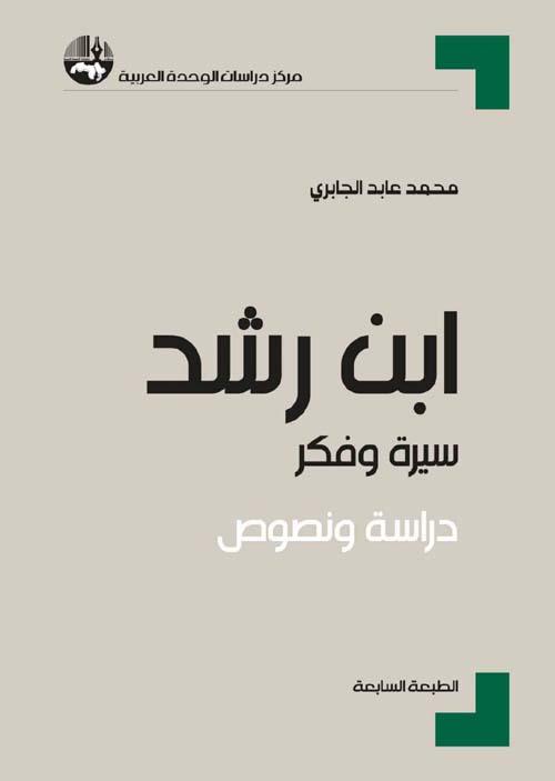 ابن رشد سيرة وفكر - دراسة ونصوص