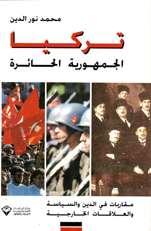 تركيا الجمهورية الحائرة ؛ مقاربات في الدين والسياسة والعلاقات الخارجية