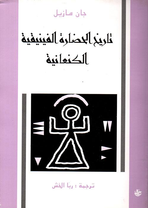 تاريخ الحضارة الفينيقية الكنعانية