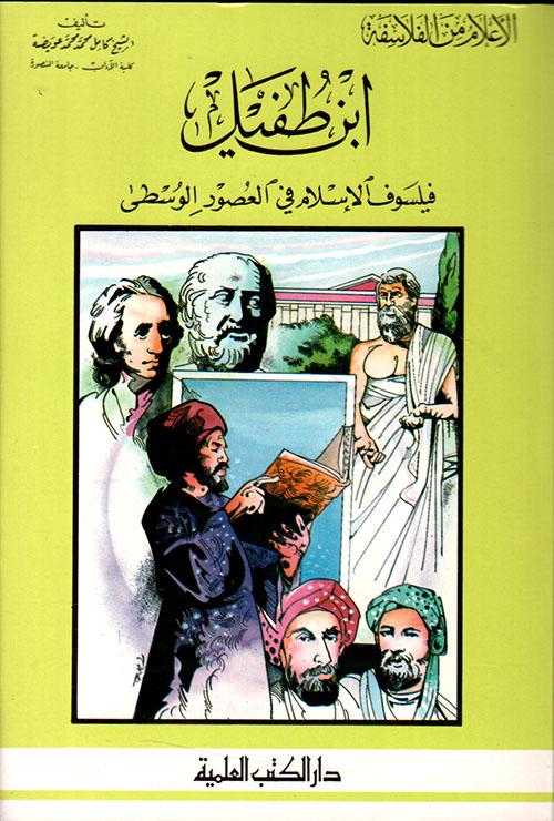 ابن طفيل فيلسوف الإسلام في العصور الوسطى