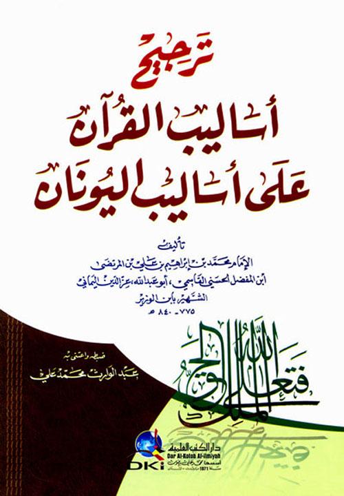 ترجيح أساليب القرآن على أساليب اليونان