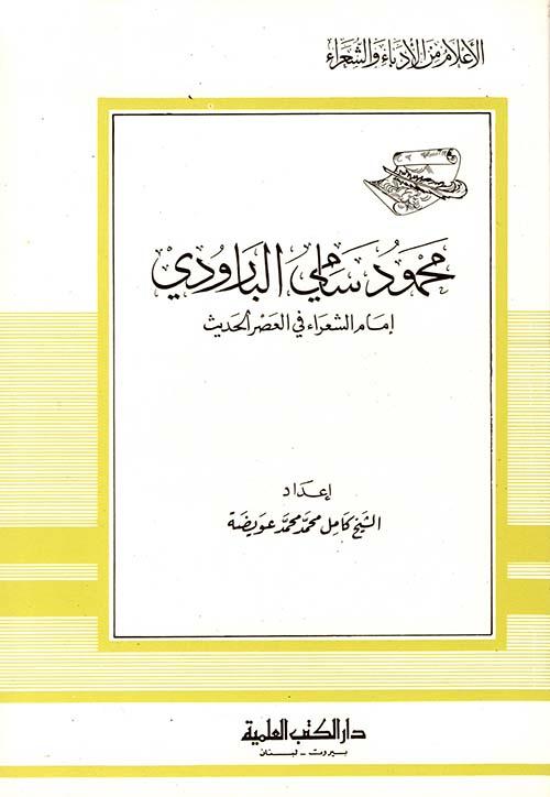 محمود سامي البارودي إمام الشعراء في العصر الحديث