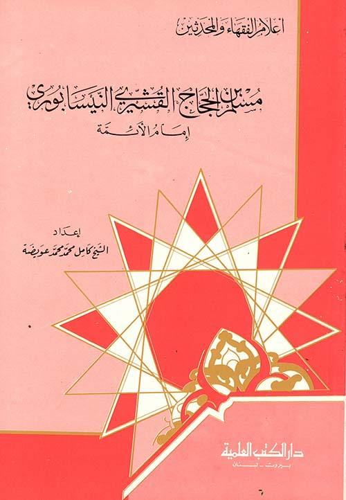 مسلم بن الحجاج القشيري النيسابوري امام الأئمة
