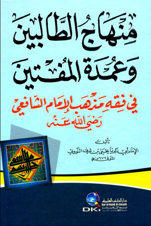 منهاج الطالبين وعمدة المفتين في فقه الإمام الشافعي (أصفر)