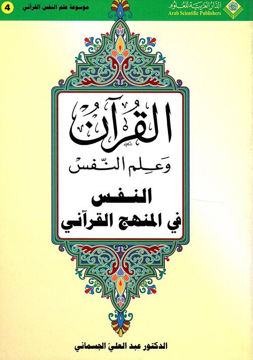النفس في المنهج القرآني ج4