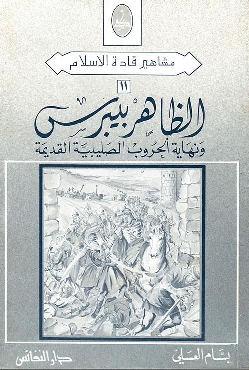 الظاهر بيبرس ونهاية الحروب الصليبية