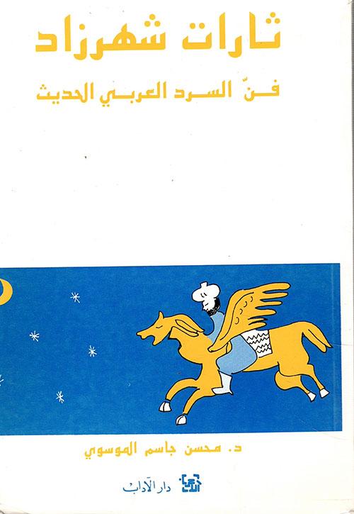 ثارات شهرزاد ؛ فن السرد العربي الحديث