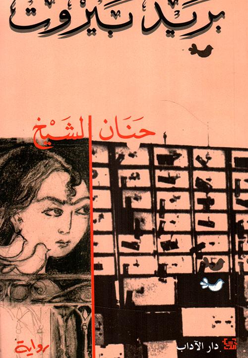 بريد بيروت