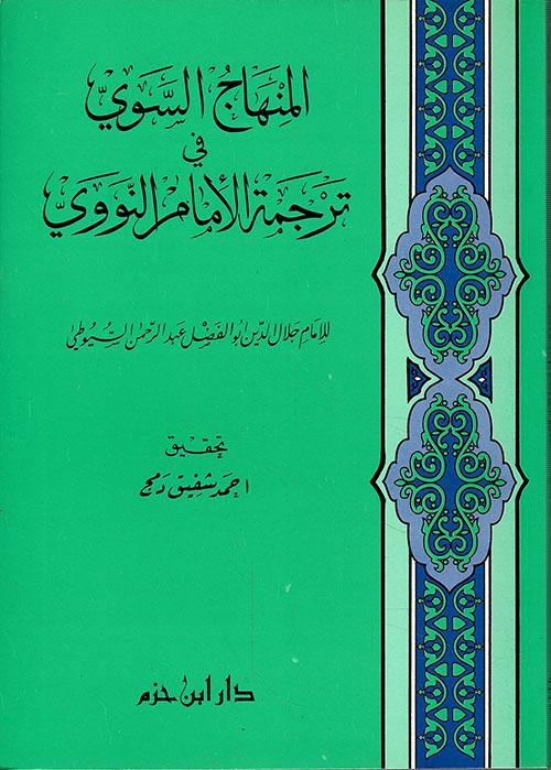 المنهاج السوي في ترجمة الإمام النووي