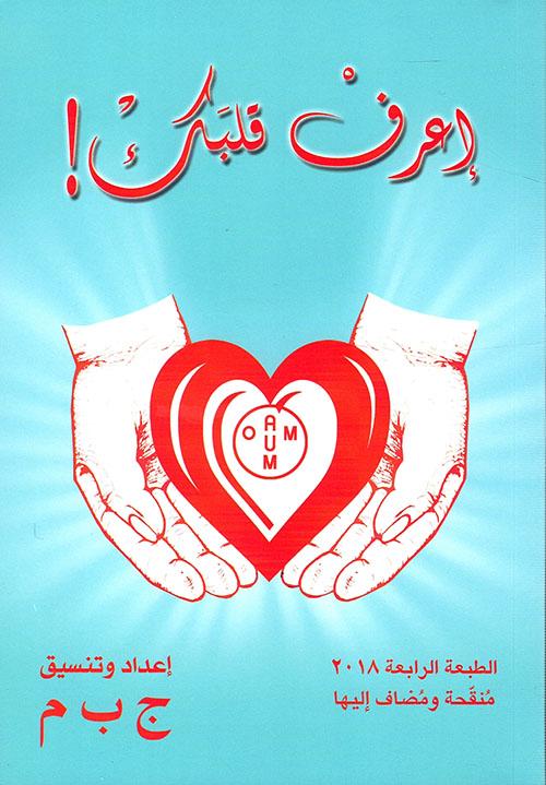 اعرف قلبك !