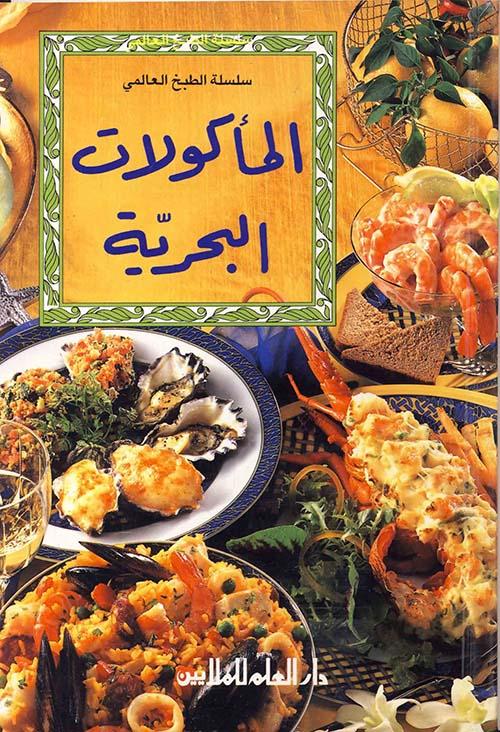 المأكولات البحرية
