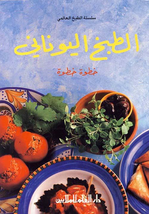 الطبخ اليوناني