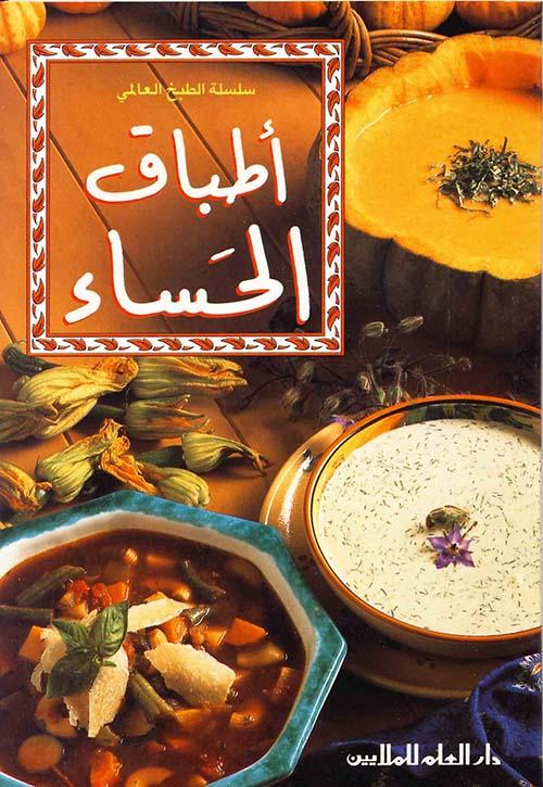 أطباق الحساء