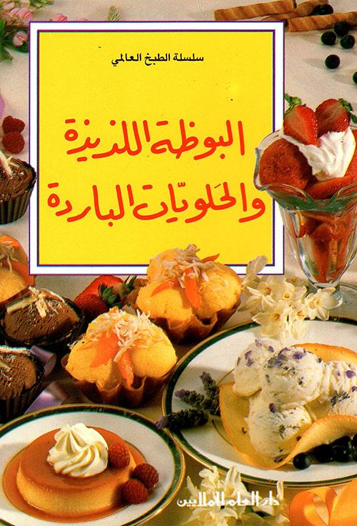البوظة اللذيذة والحلويات الباردة