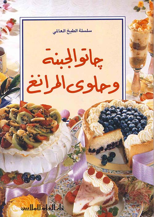 كاتو الجبنة وحلوى المرانغ