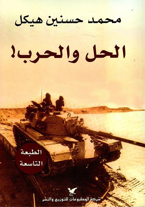 الحل والحرب