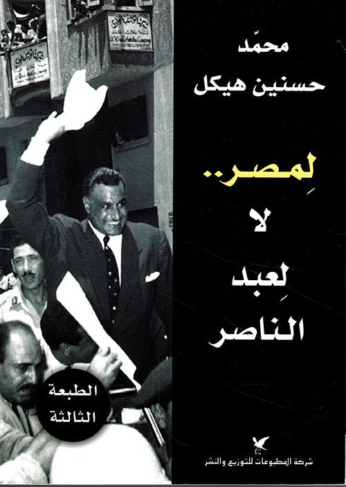 لمصر.. لا لعبد الناصر
