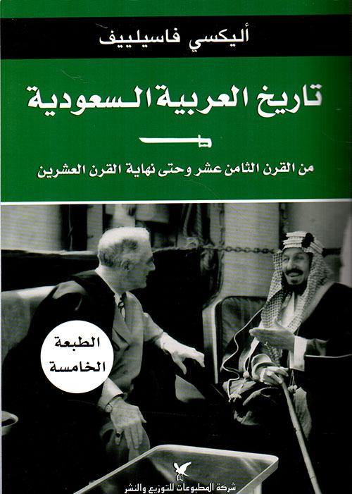 تاريخ العربية السعودية من القرن الثامن عشر وحتى نهاية القرن العشرين