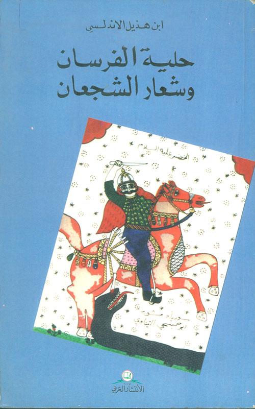 حلية الفرسان وشعار الشجعان
