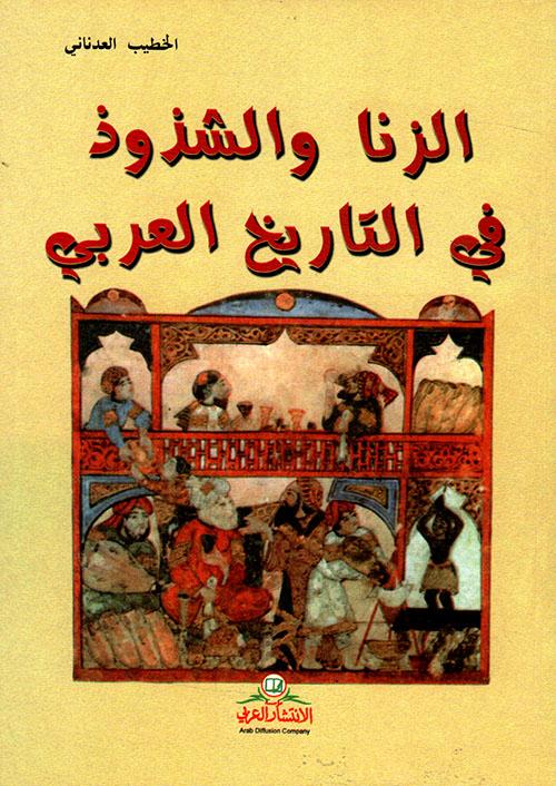 الزنا والشذوذ في التاريخ العربي