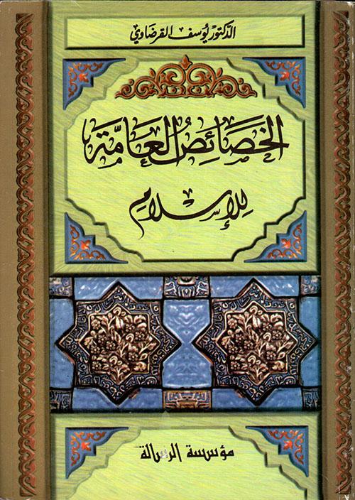 الخصائص العامة للإسلام