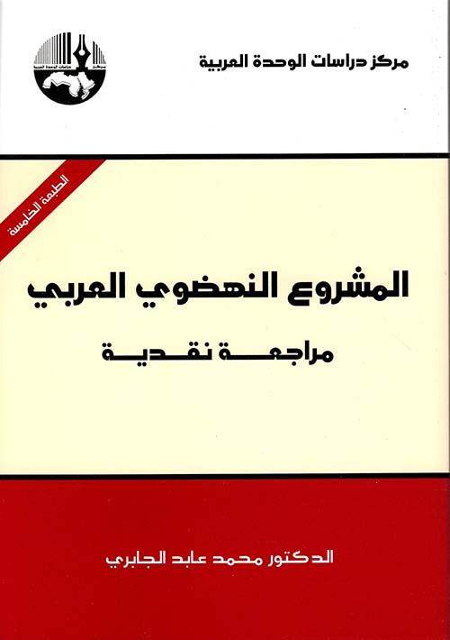 المشروع النهضوي العربي - مراجعة نقدية