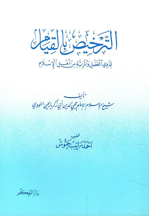 الترخيص بالقيام لذوي الفضل والمزية من أهل الإسلام