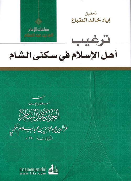 ترغيب أهل الإسلام في سكنى الشام