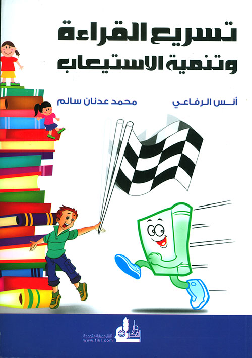 تسريع القراءة وتنمية الاستيعاب - برنامج عملي للقراءة السريعة وللنجاح بتفوق في الإمتحانات