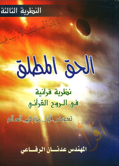 الحق المطلق ؛ نظرية قرآنية في الروح القرآنية تعرض لأول مرة في العالم (النظرية الثالثة)