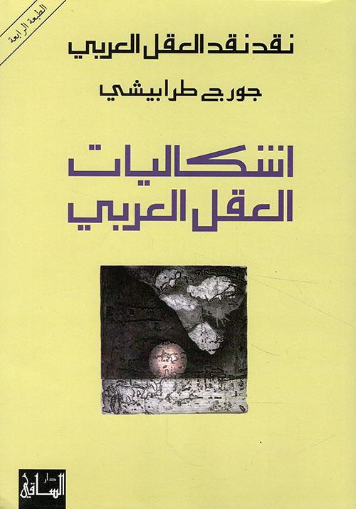 اشكاليات العقل العربي