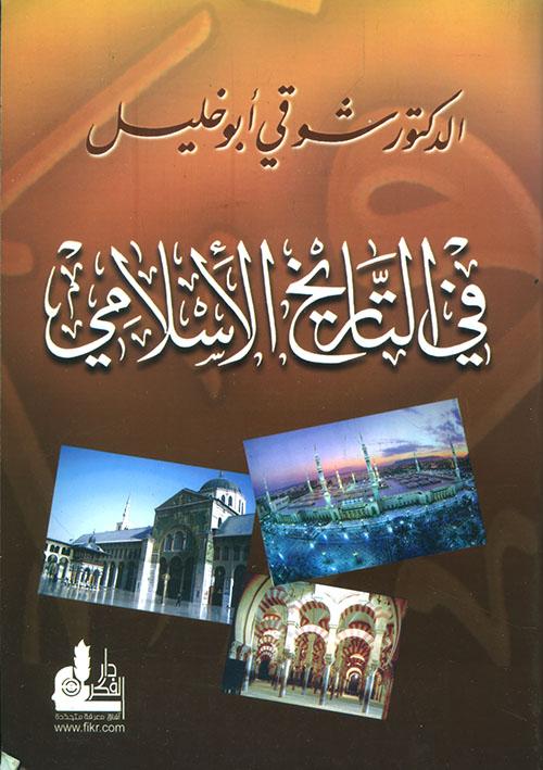 في التاريخ الإسلامي