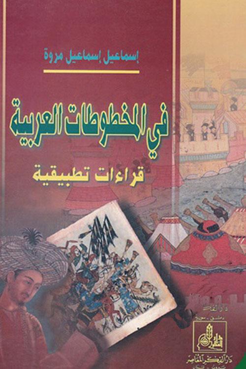 في المخطوطات العربية قراءات تطبقية