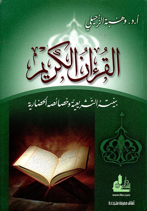 القرآن الكريم بنيته التشريعية وخصائصه الحضارية