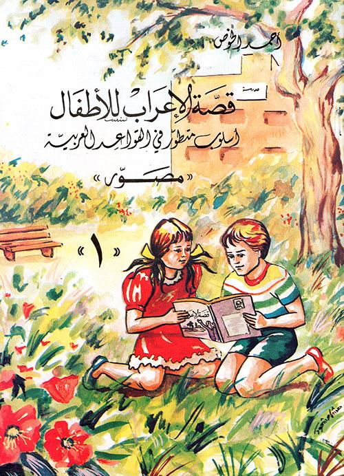 قصة الإعراب للأطفال ؛ أسلوب متطور في القواعد العربية (مصور)