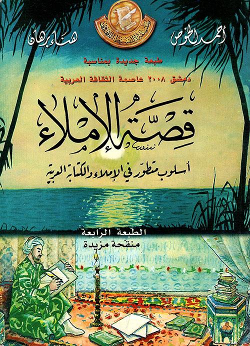 قصة الإملاء، أسلوب متطور في الإملاء والكتابة العربية