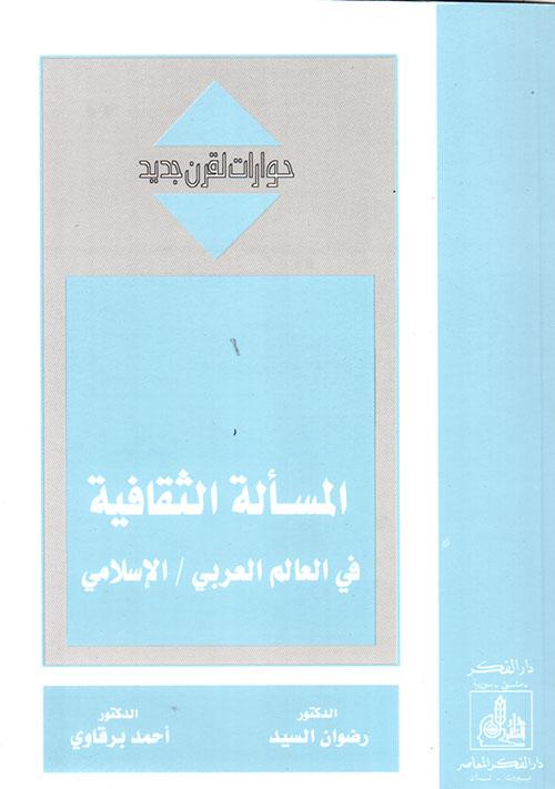 المسألة الثقافية في العالم العربي الإسلامي