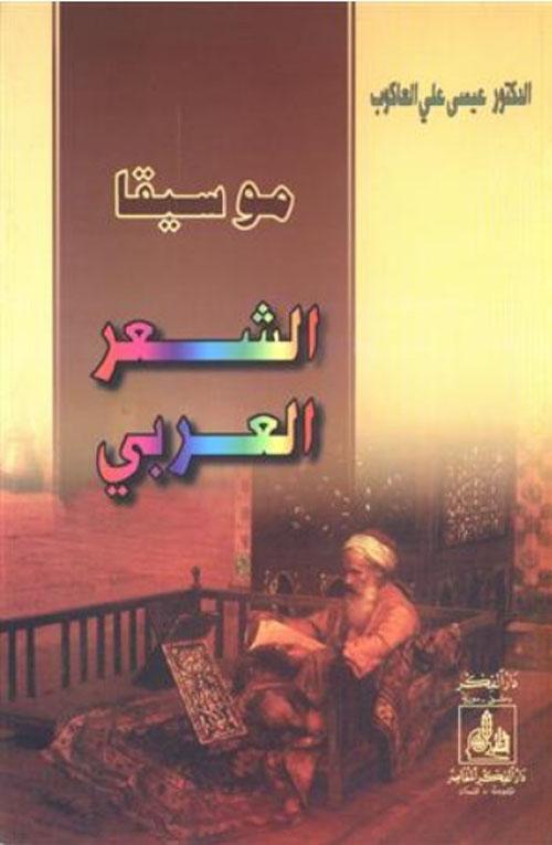 موسيقا الشعر العربي
