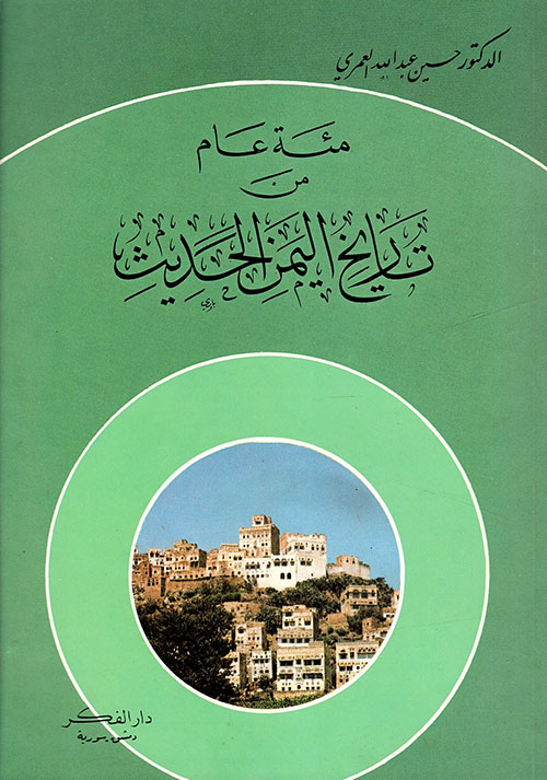 مئة عام من تاريخ اليمن الحديث
