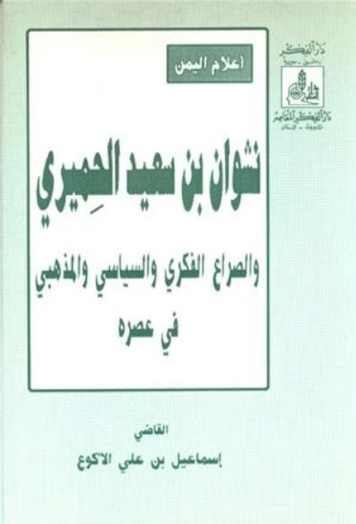 نشوان بن سعيد الحميري