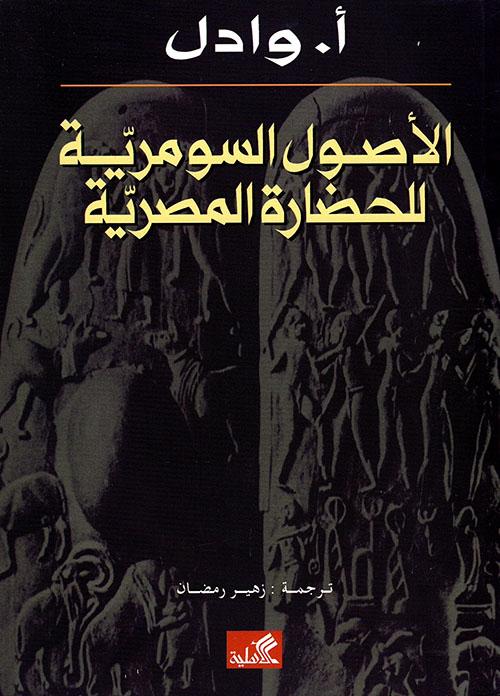 الأصول السومرية للحضارة المصرية