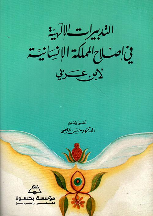 التدبيرات الإلهية في إصلاح المملكة الإنسانية لابن عربي