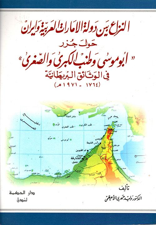 النزاع بين دولة الإمارات وإيران حول جزر