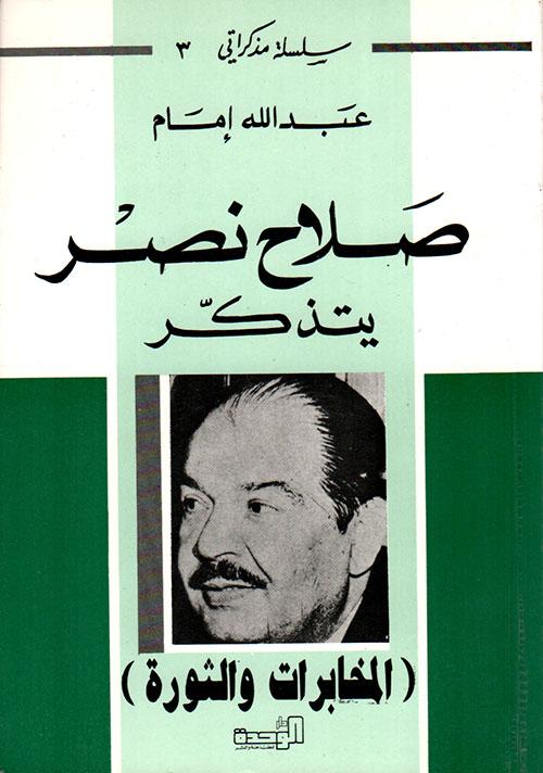 صلاح نصر يتذكر - المخابرات والثورة